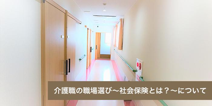 介護職の職場選び~社会保険とは?~